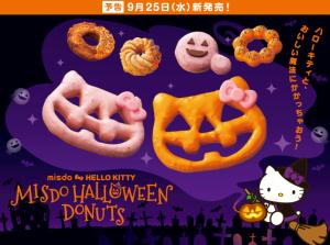 Mister Donut Hallowe3n Doughnuts 2013