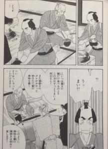 Ooku Vol 10, p. 25