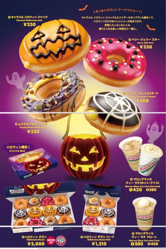 Krispy Kreme Doughnuts doughnuts