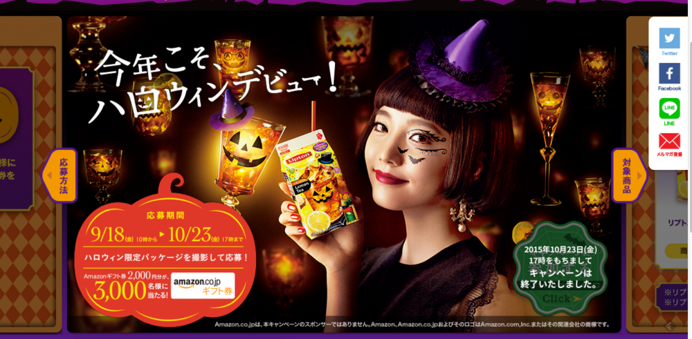 {image: Lipton Japan's Halloween campaign, with a person with a bob in a pointy hat. They are holding a carton of tea]